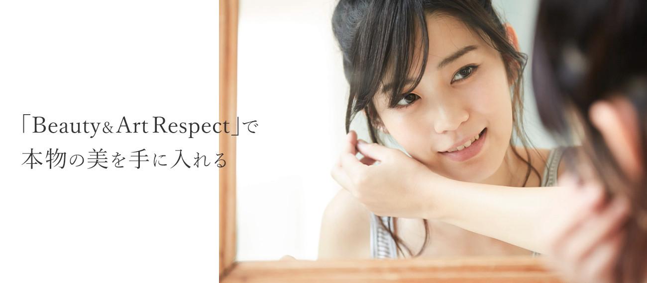 「Beauty&Art Respect」で本物の美を手に入れる